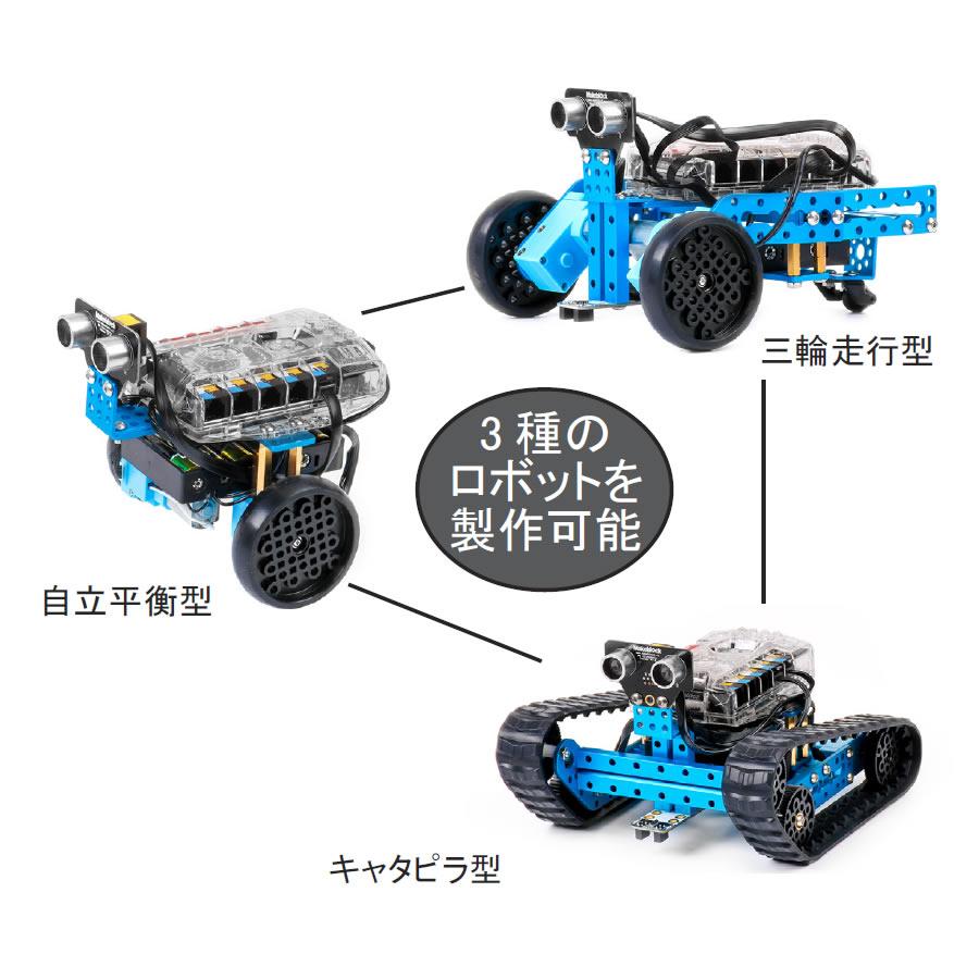 エムボット mBot Ranger プログラミングロボット レンジャー 【国内正規品】