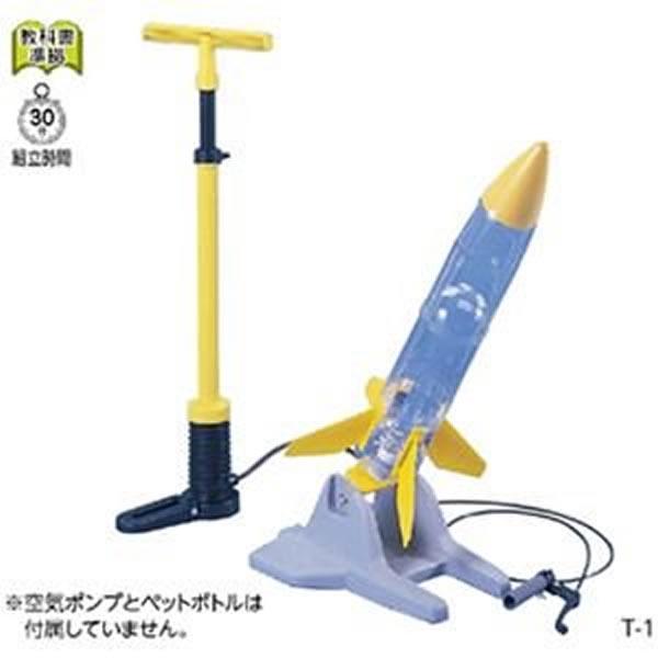 水ロケット製作キット ポップロケット T-1 3個セット