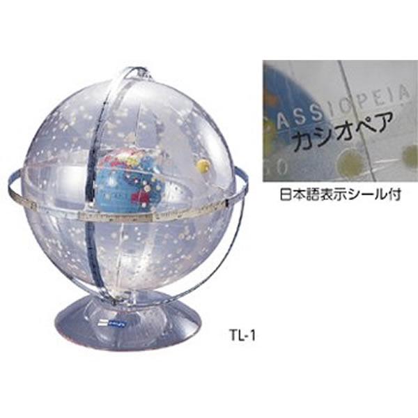 透視天球儀 TL-1 ケニス 1-141-0025