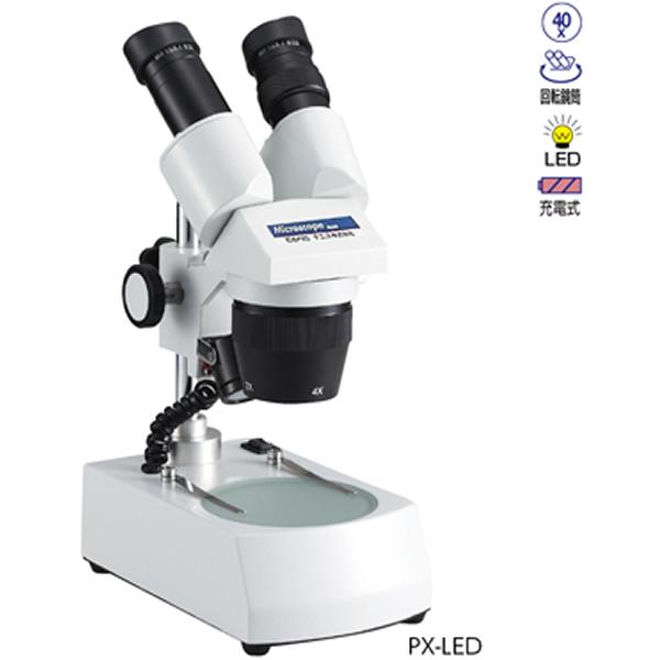 充電式LED光源装置を内蔵した実体顕微鏡 ケニス 上等 双眼実体顕微鏡 PX-LED 贈物