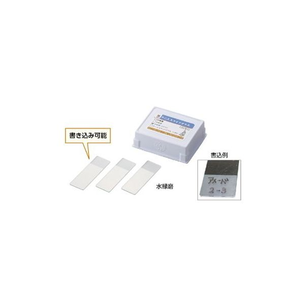 フロストスライドグラス水縁磨(50枚×10セット)