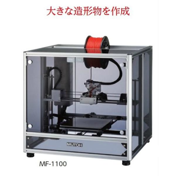 パーソナル3Dプリンター MF-1100