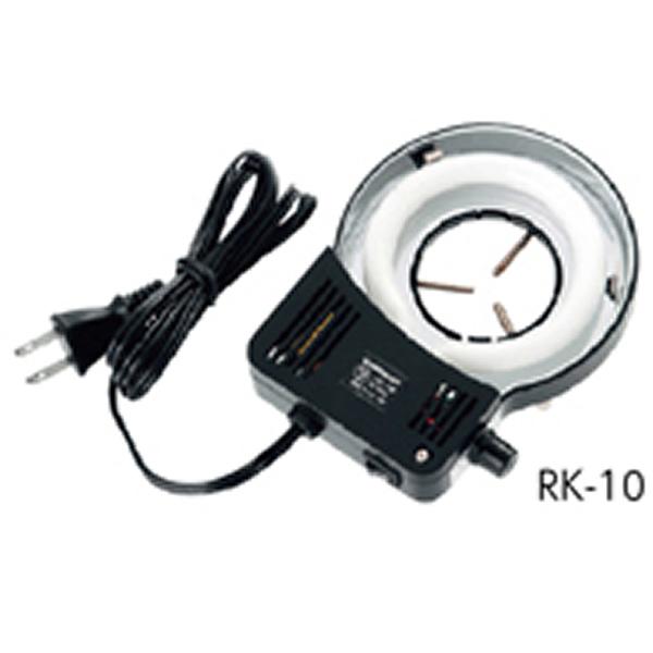 顕微鏡 リングライト RK-10【×3セット】