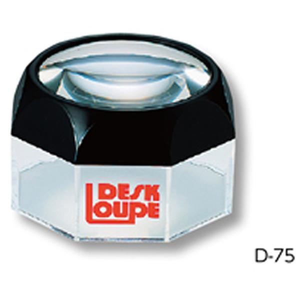 デスク ルーペ D-75 【×2セット】