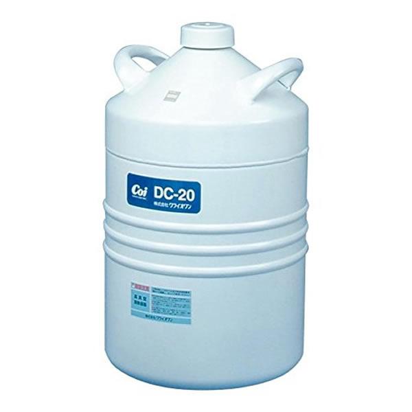 液体窒素 貯蔵容器 DC-20