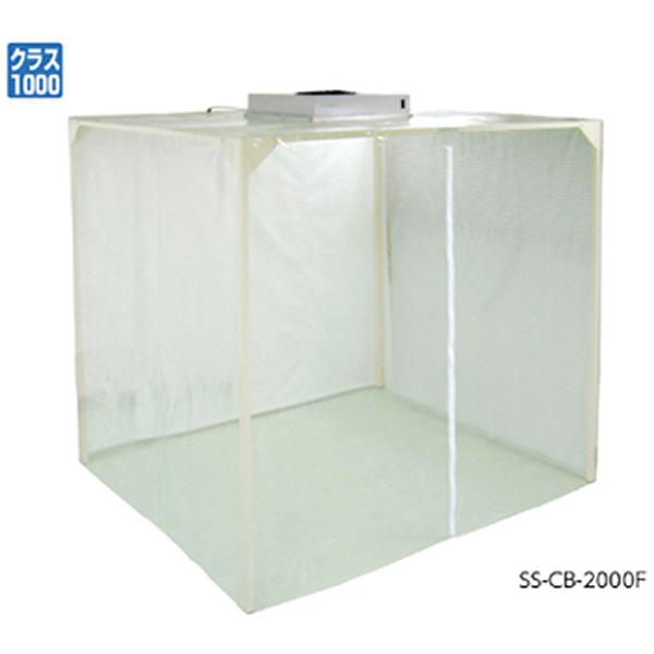 クリーンブース SS-CB-2000F