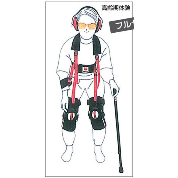 ヤガミ 高齢者擬似体験用 高齢期擬似体験システム シニアポーズジュニア 5698000