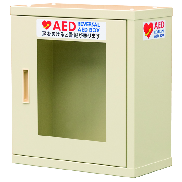 両開き 壁掛式 屋内型 AED収納ボックス AED110K 【壁掛け・壁面設置タイプ】