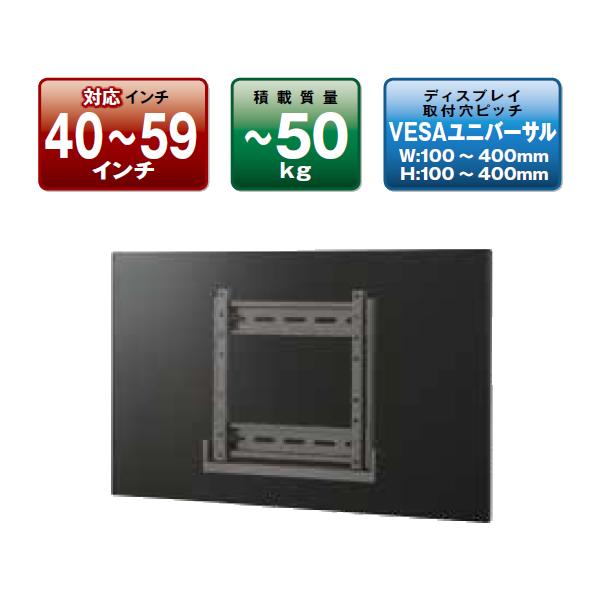 フラットディスプレイ取付具 オーロラ 壁面ハンガー 超薄型シンプルタイプ FHW-SS55