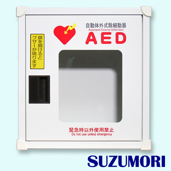 AED収納ボックス JYO-CN61 ブザー付き 【壁掛け 壁面設置タイプ】