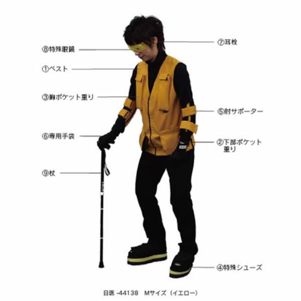 ニチイ 擬似体験セット「まなび体」(高齢者用Ver.2)Lサイズ 44139