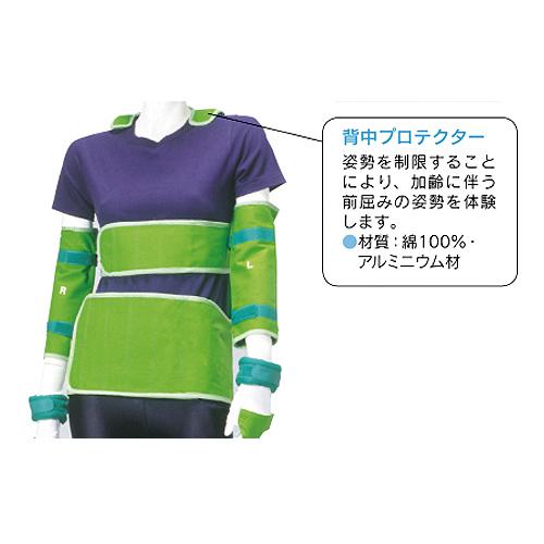 ニチイ 高齢者体験用 背中プロテクター(単品)56425