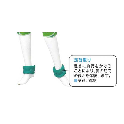 ニチイ 高齢者体験用 足首重り 1000g×2(単品)56429