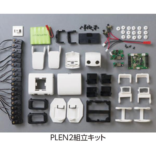 2足歩行 プログラミング ロボット PLEN2 組立キット