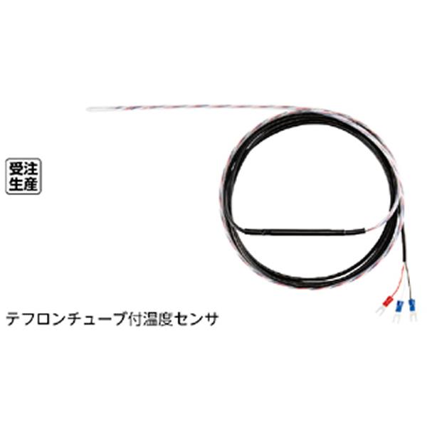 テフロンチューブ付 温度センサ TE-K