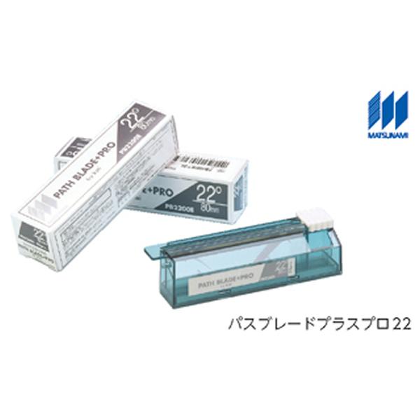 ミクロトーム用替刃 パスブレードプラスプロ22