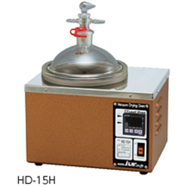 真空検体乾燥器 HD-15H