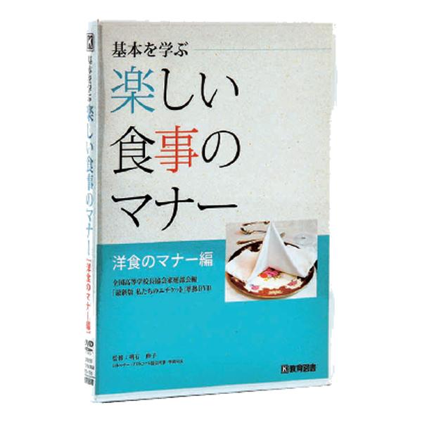 DVD 基本を学ぶ 楽しい食事のマナー 洋食のマナー