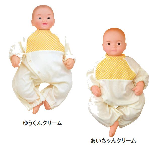 新生児 抱き人形 ゆうくん あいちゃん 男女ペア クリーム&クリーム