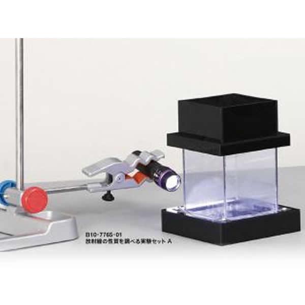 放射線の性質を調べる実験セット A