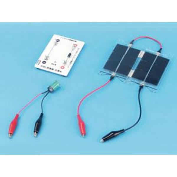 電気の利用 光電池蓄電セット