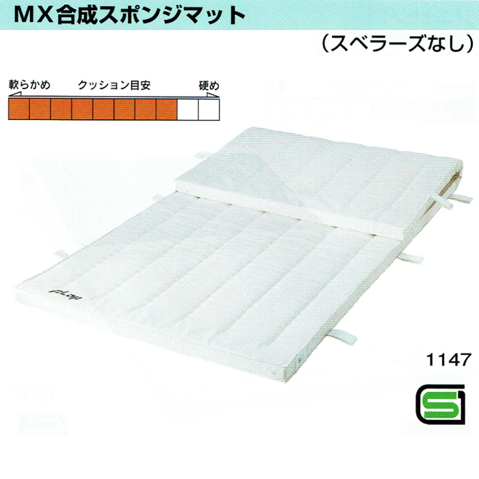 MX合成スポンジマット 6cm厚仕上げ 6号帆布 150×600サイズ スベラーズなしタイプ