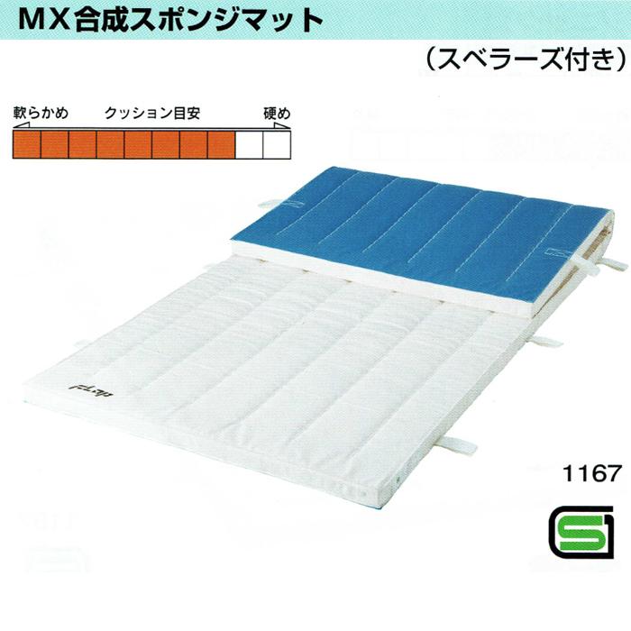 MX合成スポンジマット 6cm厚仕上げ 9号帆布 120×300サイズ スベラーズ付きタイプ