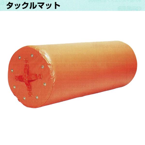 タックルマット 直径50cm 長さ140cm 重量約7kg