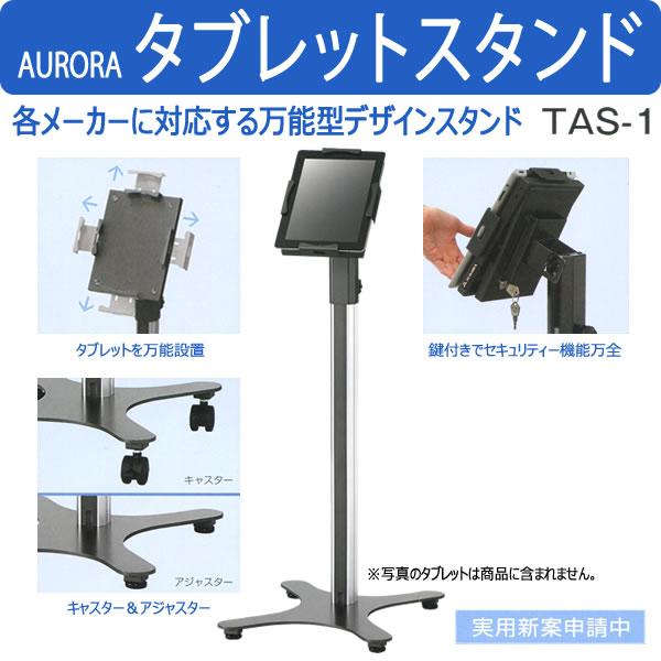オーロラ タブレットスタンド TAS-1 汎用 万能タイプ