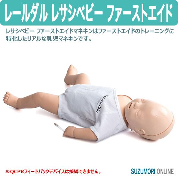 レールダル レサシベビー ファーストエイド CPRトレーニング 乳児 マネキン 160-01250