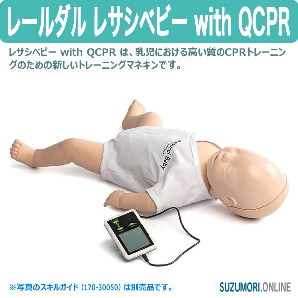 レールダル レサシベビー with QCPR 161-01250 CPRトレーニング 乳児 マネキン 蘇生率 laerdal