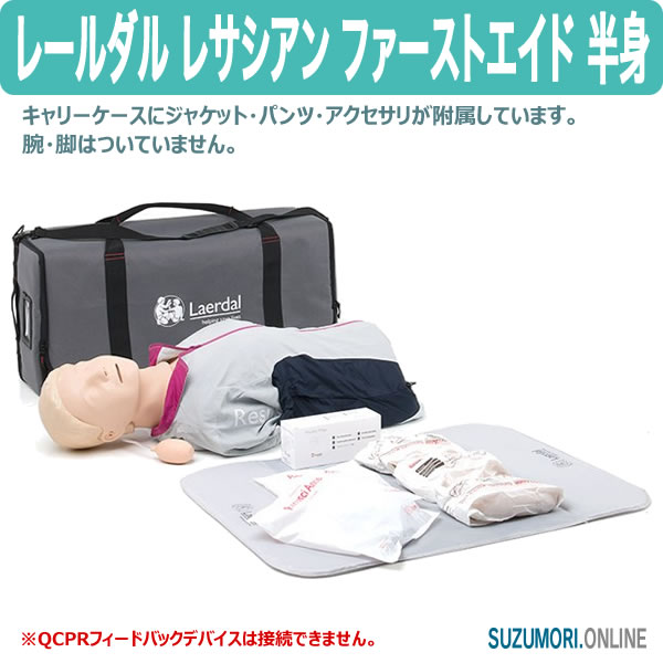 レールダル レサシアン ファーストエイド 半身 CPRトレーニング 170-00150