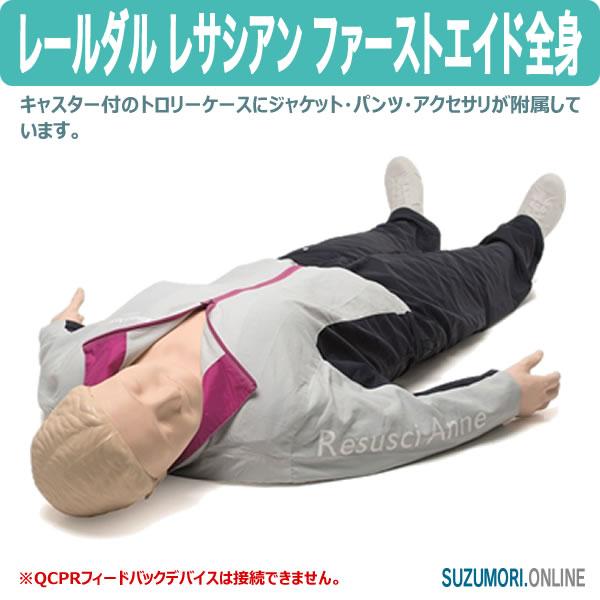 レールダル レサシアン ファーストエイド 全身 CPRトレーニング 170-01250