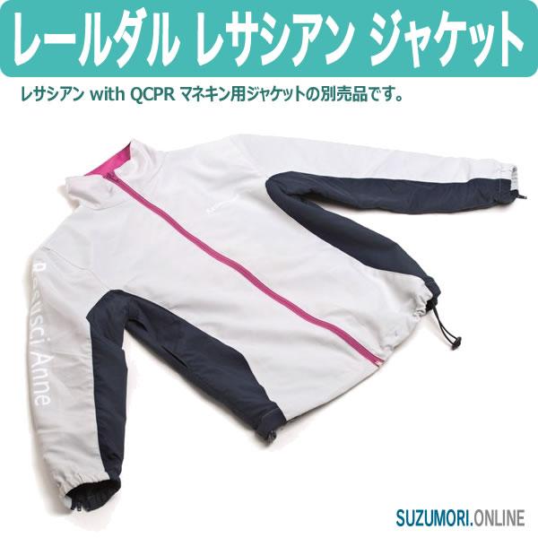 レールダル レサシアン ジャケット 170-50050 QCPR マネキン 別売品 laerdal