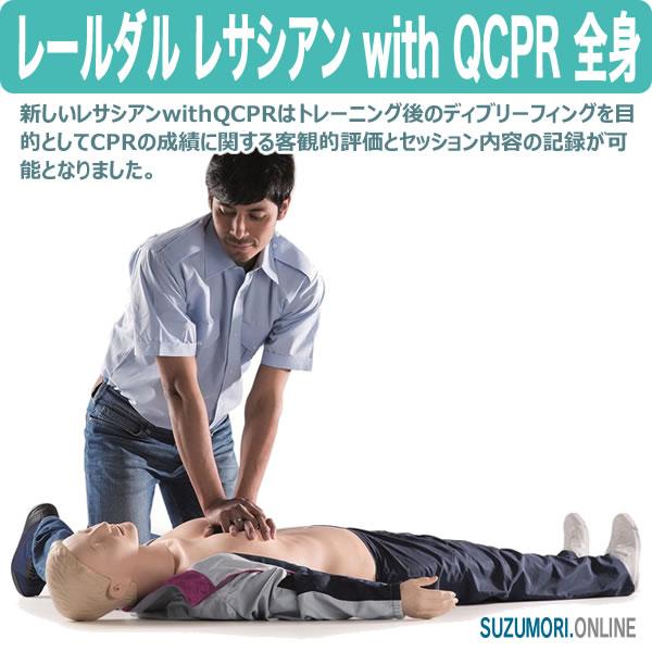 レールダル レサシアン with QCPR 全身 CPRトレーニング 測定 評価 171-01250 laerdal