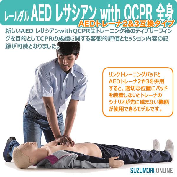 レールダル AED レサシアン with QCPR 全身 CPRトレーニング トレーナ2 トレーナ3 173-01250 laerdal