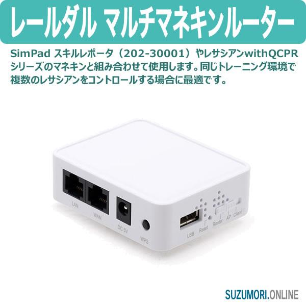 レールダル マルチマネキンルーター SimPad専用 laeldal 202-40050