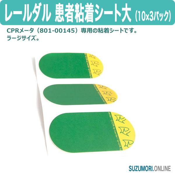レールダル 患者粘着シート大(10×3パック) 801-10950 CPRメータ専用 消耗品 laerdal