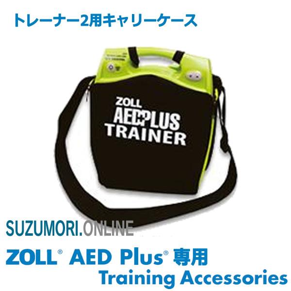 ZOLL AED Plus純正品【トレーナー2用キャリーケース】