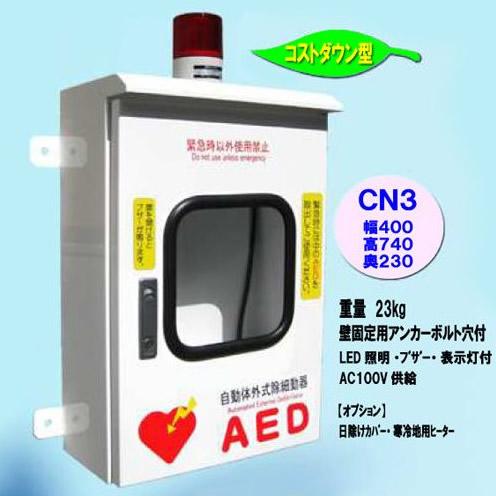 屋外用防水仕様 AED収納ボックス JYO-CN3 【壁面設置タイプ】 ※受注生産品