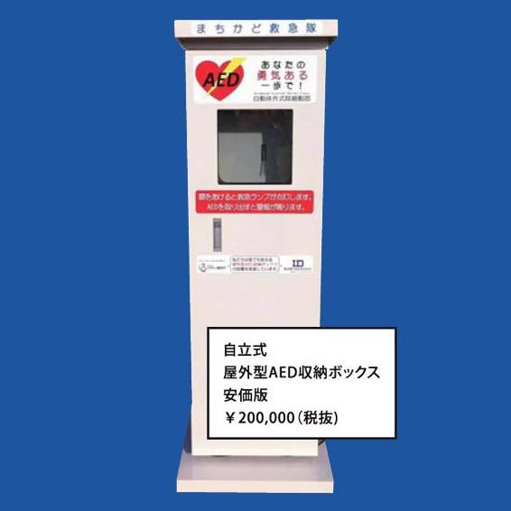 屋外用温度調整機能搭載 AED収納ボックス AED200A 安価版 【スタンドタイプ】