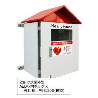 屋外用温度調整機能搭載 AED収納ボックス AED収納ボックス AED200K【壁掛けタイプ】 一般仕様【壁掛けタイプ 一般仕様】, りぼん本舗:1aaf1116 --- data.gd.no