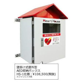 屋外用温度調整機能搭載 AED収納ボックス AED200KH フィリップスHS-1専用仕様 【壁掛けタイプ】