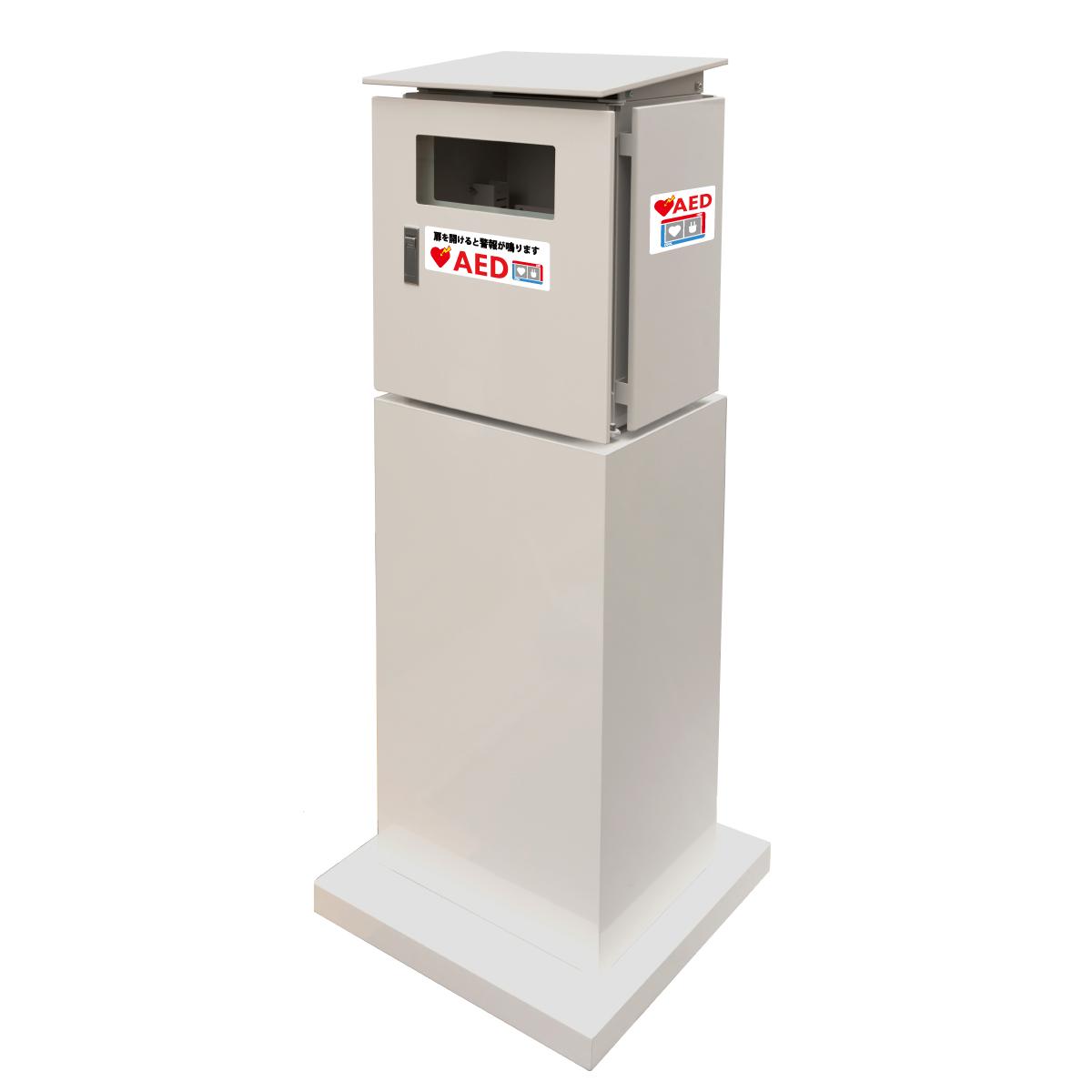 屋外用 電源レス 防水 防塵 AED収納ボックス AED300KBZ 【スタンド 自立タイプ】 ※メーカー直送品※代引不可