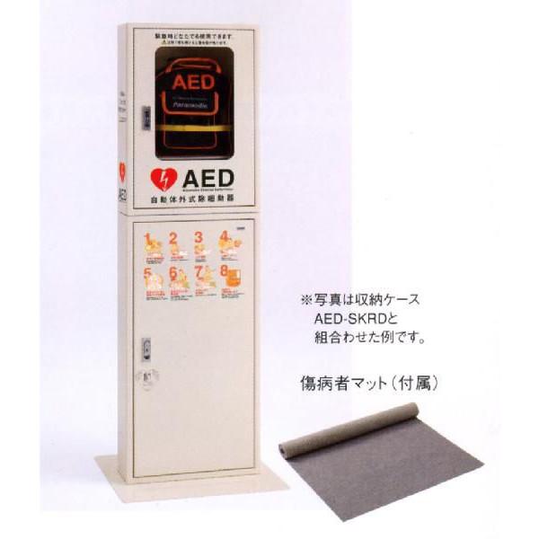 AED収納ボックス 4302-654STD 【スタンドタイプ】