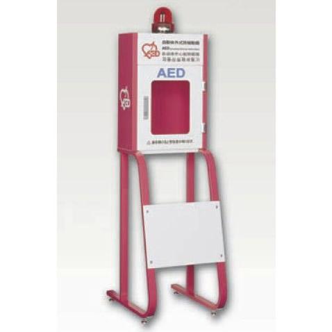 全てのAEDメーカーの機種に対応 営業 AED収納ボックス MGK-DX-FLAME 現品 パイプスタンドタイプ