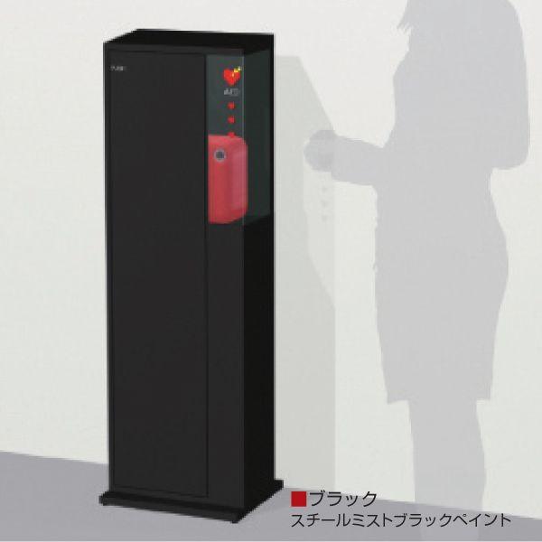 AED収納ボックス UAB-302ZB-MBK 【スタンドタイプ】