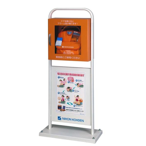 AED収納ボックス YZ-040H2 【スタンドタイプ】 日本光電 AEDミニスタンド型収納ケース