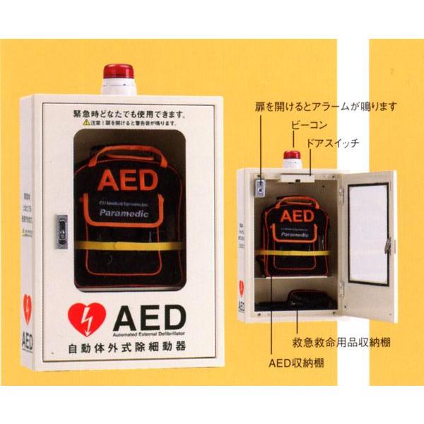 AED収納ボックス 4302-655 【壁掛け・壁面設置タイプ】
