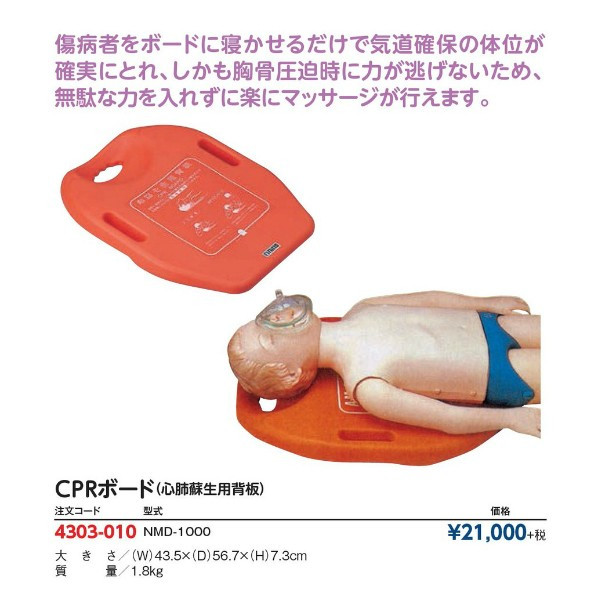 CPRボード 心肺蘇生用背板